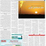 صفحه۱۳-۲۰ خرداد ۱۴۰۰