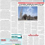 صفحه۱۳-۲۰ شهریور ۱۴۰۰