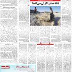صفحه۱۳-۲۱شهریور ۱۴۰۰