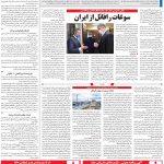 صفحه۱۳-۲۳شهریور ۱۴۰۰