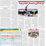 صفحه۱۳-۲۴ شهریور ۱۴۰۰