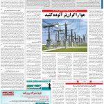 صفحه۱۳-۲۵ شهریور ۱۴۰۰