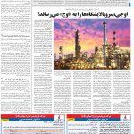 صفحه۱۳-۲۷شهریور۱۴۰۰
