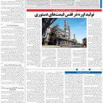 صفحه۱۳-۲۸شهریور ۱۴۰۰