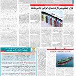 صفحه۱۳-۲۹ شهریور ۱۴۰۰