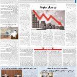 صفحه ۱۳-۲۷خرداد۱۳۹۹