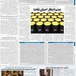 صفحه ۱۳ – ۰۹ تیر ۱۳۹۹
