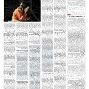 صفحه ۱۴ – ۳۰ دی ۱۳۹۶