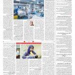 صفحه ۱۴ – ۲۷ بهمن ۱۳۹۹