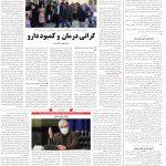 صفحه۱۴-۲۲اردیبهشت ۱۴۰۰