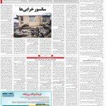 صفحه ۱۴ – ۰۳ اسفند ۱۳۹۹
