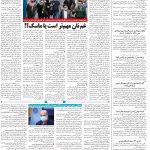 صفحه۱۴-۰۴مرداد ۱۴۰۰