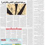 صفحه۱۴-۵ مرداد ۱۴۰۰