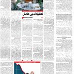 صفحه۱۴-۶ مرداد ۱۴۰۰