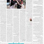 صفحه۱۴-۱۱ مرداد ۱۴۰۰