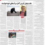 صفحه۱۴-۱۸شهریور ۱۴۰۰
