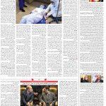 صفحه۱۴-۲۰ شهریور ۱۴۰۰