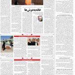 صفحه۱۴-۲۱ شهریور ۱۴۰۰