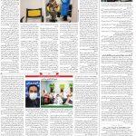 صفحه۱۴-۲۲شهریور ۱۴۰۰