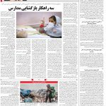 صفحه ۱۴-۲۸ شهریور ۱۴۰۰