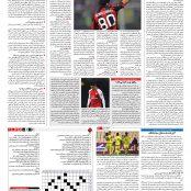 صفحه ۱۵ – ۳۰ دی ۱۳۹۶