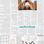 صفحه۱۵-۱۲خرداد ۱۴۰۰
