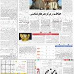 صفحه۱۵-۲۴ شهریور ۱۴۰۰