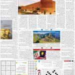 صفحه ۱۵- ۲۳ مهر ۱۳۹۹