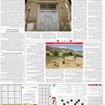 صفحه ۱۵- ۲۴ مهر ۱۳۹۹