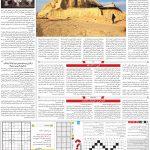 صفحه ۱۵- ۲۷ مهر ۱۳۹۹