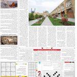 صفحه ۰۷ – ۲۸ مهر ۱۳۹۹