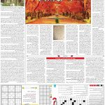 صفحه ۱۵- ۲۹ مهر ۱۳۹۹