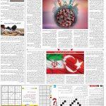 صفحه ۱۵- ۳۰ مهر ۱۳۹۹