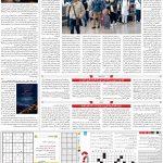 صفحه ۱۵- ۰۱ آبان ۱۳۹۹