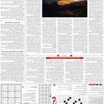 صفحه ۱۵- ۰۶ آبان ۱۳۹۹