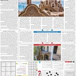 صفحه ۱۵ – ۰۸ آبان ۱۳۹۹