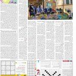 صفحه۱۵-۱۰ خرداد ۱۴۰۰