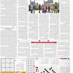 صفحه۱۵-۱۱ خرداد ۱۴۰۰