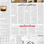 صفحه۱۵-۱۳ خرداد ۱۴۰۰
