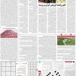 صفحه۱۵-۱۷ خرداد ۱۴۰۰