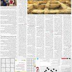 صفحه۱۵-۱۸ خرداد ۱۴۰۰