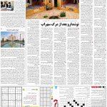 صفحه۱۵-۱۹ خرداد ۱۴۰۰