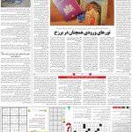 صفحه۱۵-۲۰ خرداد ۱۴۰۰