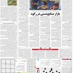 صفحه۱۵-۲۳ خرداد ۱۴۰۰