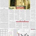 صفحه۱۵-۱۸ شهریور ۱۴۰۰