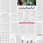 صفحه۱۵-۲۰ شهریور ۱۴۰۰