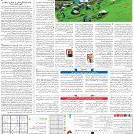 صفحه۱۵-۲۱ شهریور ۱۴۰۰