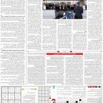 صفحه۱۵-۲۲شهریور ۱۴۰۰