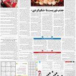 صفحه۱۵-۲۳شهریور ۱۴۰۰