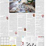 صفحه۱۵-۲۷ شهریور ۱۴۰۰